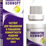 Ликонтин Комфорт